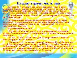 Наурыз туралы мағлұмат Наурыз- бұл ежелгі түркі халықтарының жаңа жыл мейрамы