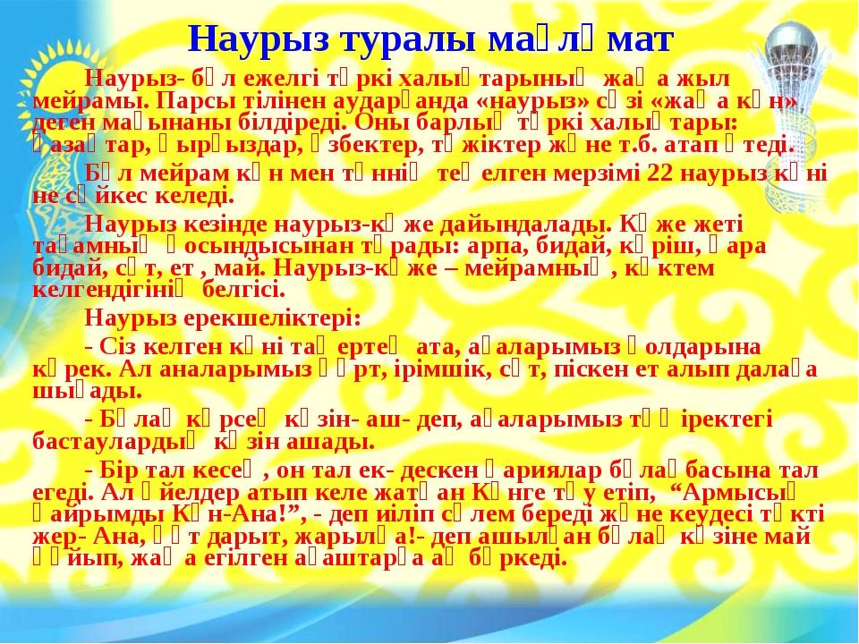 Наурыз туралы мағлұмат Наурыз- бұл ежелгі түркі халықтарының жаңа жыл мейрамы...
