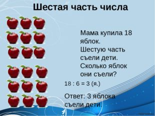 Мама купила 18 яблок. Шестую часть съели дети. Сколько яблок они съели? Шест