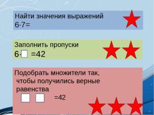 Найти значения выражений 6·7= Заполнить пропуски 6· =42 Подобрать множители