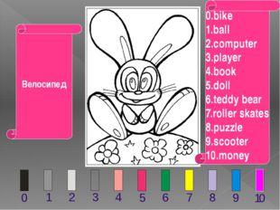 кукла 0.bike 1.ball 2.computer 3.player 4.book 5.doll 6.teddy bear 7.roller s