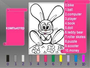 Плюшевый медведь 0.bike 1.ball 2.computer 3.player 4.book 5.doll 6.teddy bear