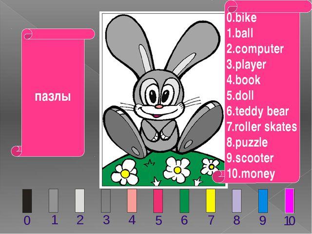 деньги 0.bike 1.ball 2.computer 3.player 4.book 5.doll 6.teddy bear 7.roller...
