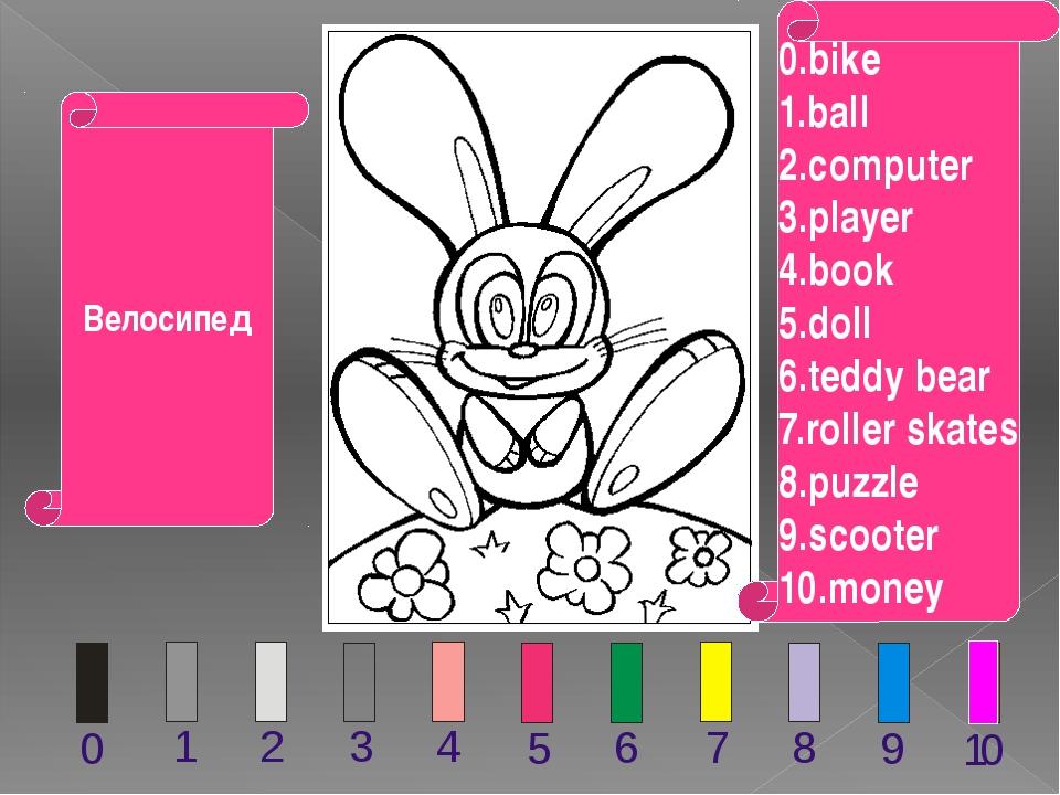 кукла 0.bike 1.ball 2.computer 3.player 4.book 5.doll 6.teddy bear 7.roller s...