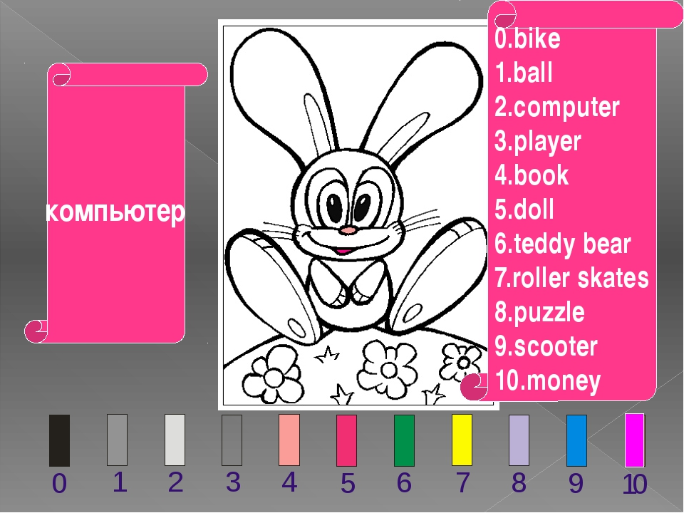 Плюшевый медведь 0.bike 1.ball 2.computer 3.player 4.book 5.doll 6.teddy bear...
