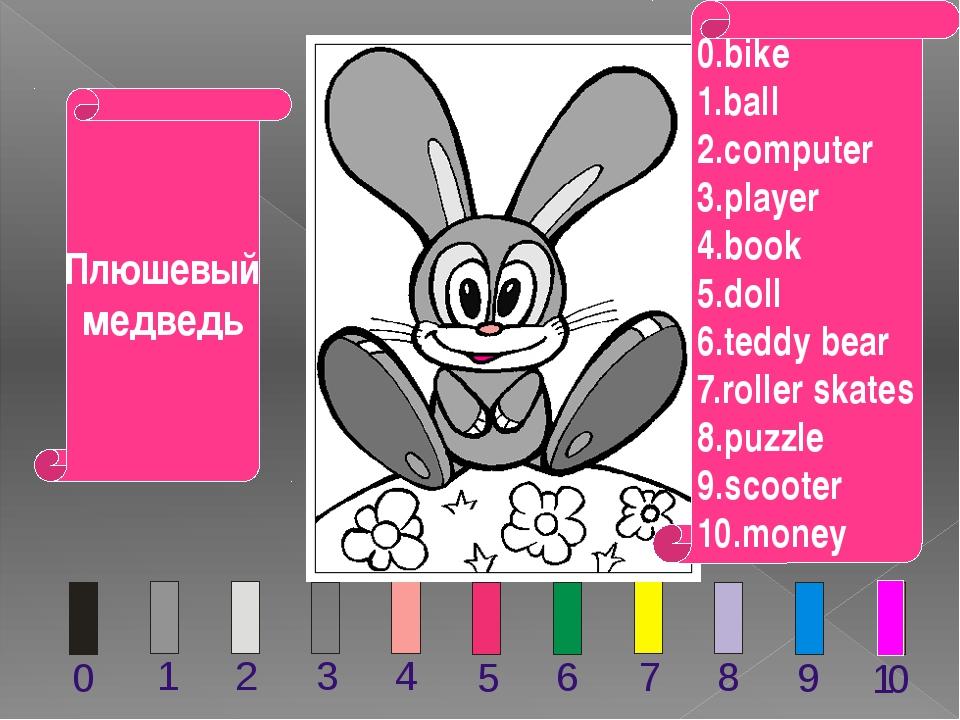 пазлы 0.bike 1.ball 2.computer 3.player 4.book 5.doll 6.teddy bear 7.roller s...