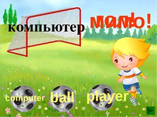 Роликовые коньки гол! мимо! мимо! computer games teddy bear roller skates