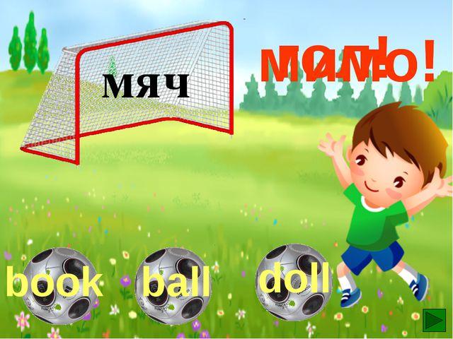 Did you like the game? гол! мимо! мимо! No Yes