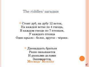 The riddles/ загадки Стоит дуб, на дубу 12 веток, На каждой ветке по 4 гнезда