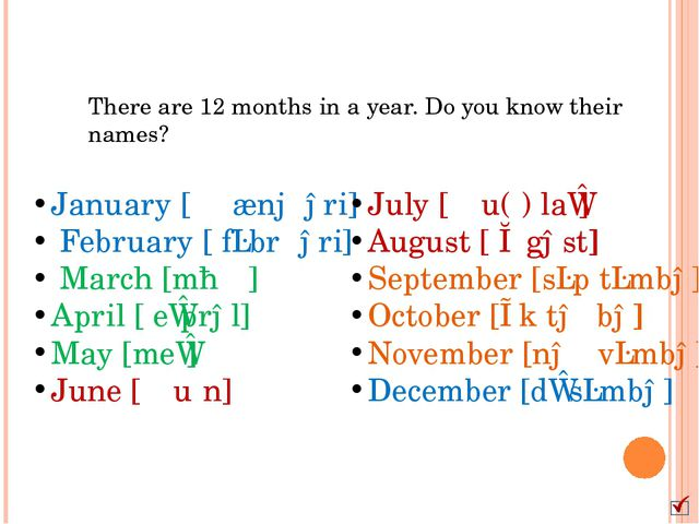 There are 12 months in a year. Do you know their names? January [ˈʤænjʊəri] ...