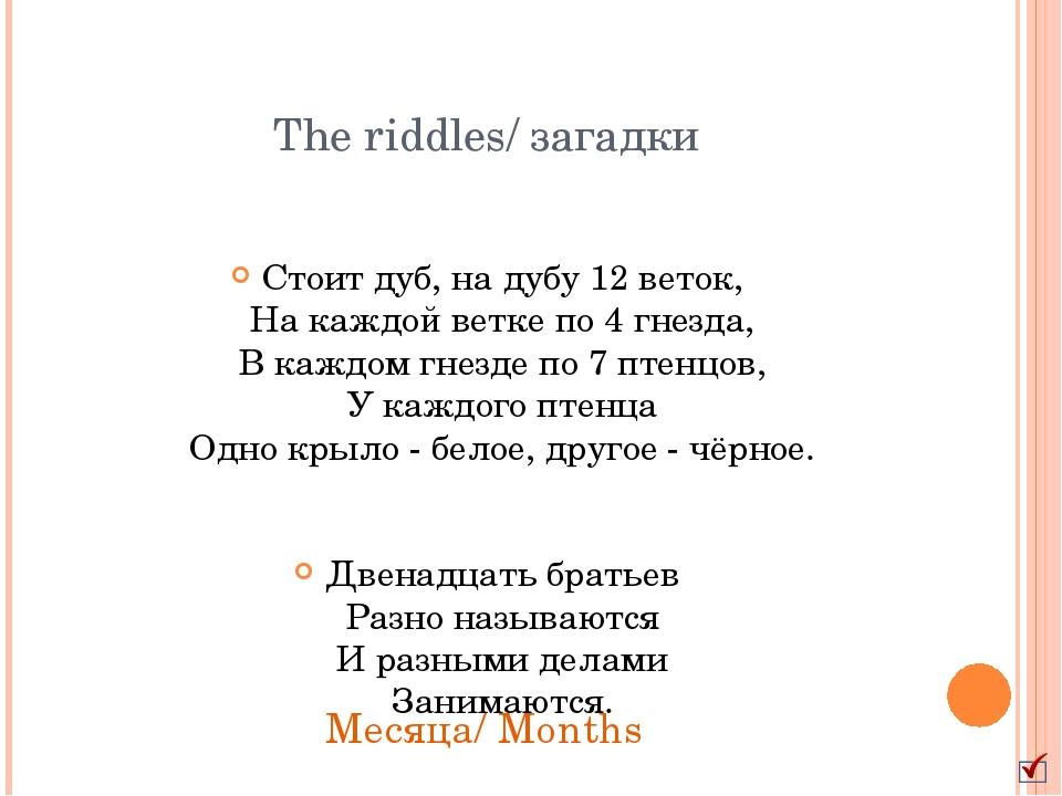The riddles/ загадки Стоит дуб, на дубу 12 веток, На каждой ветке по 4 гнезда...