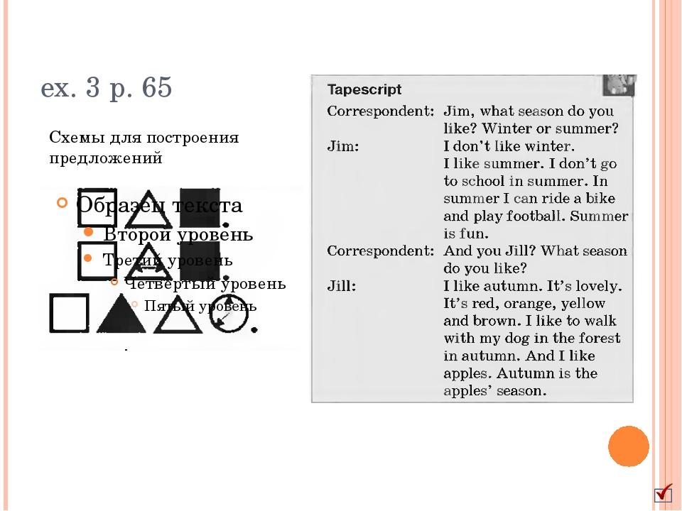 ex. 3 p. 65 Схемы для построения предложений