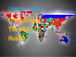 Countries - страны Great Britain The USA Russia