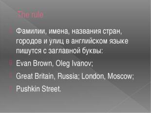 The rule Фамилии, имена, названия стран, городов и улиц в английском языке пи