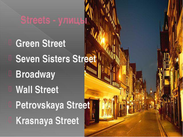 Streets - улицы Green Street Seven Sisters Street Broadway Wall Street Petrov...