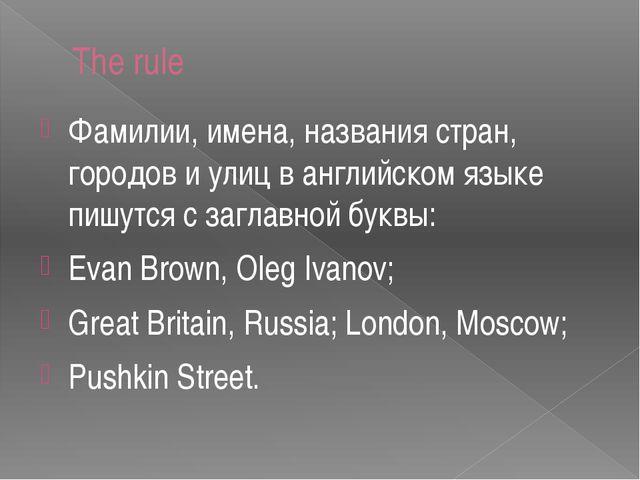 The rule Фамилии, имена, названия стран, городов и улиц в английском языке пи...