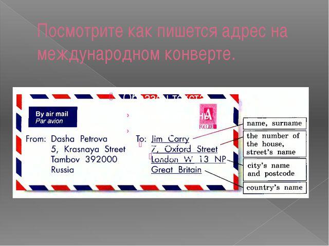 Посмотрите как пишется адрес на международном конверте.