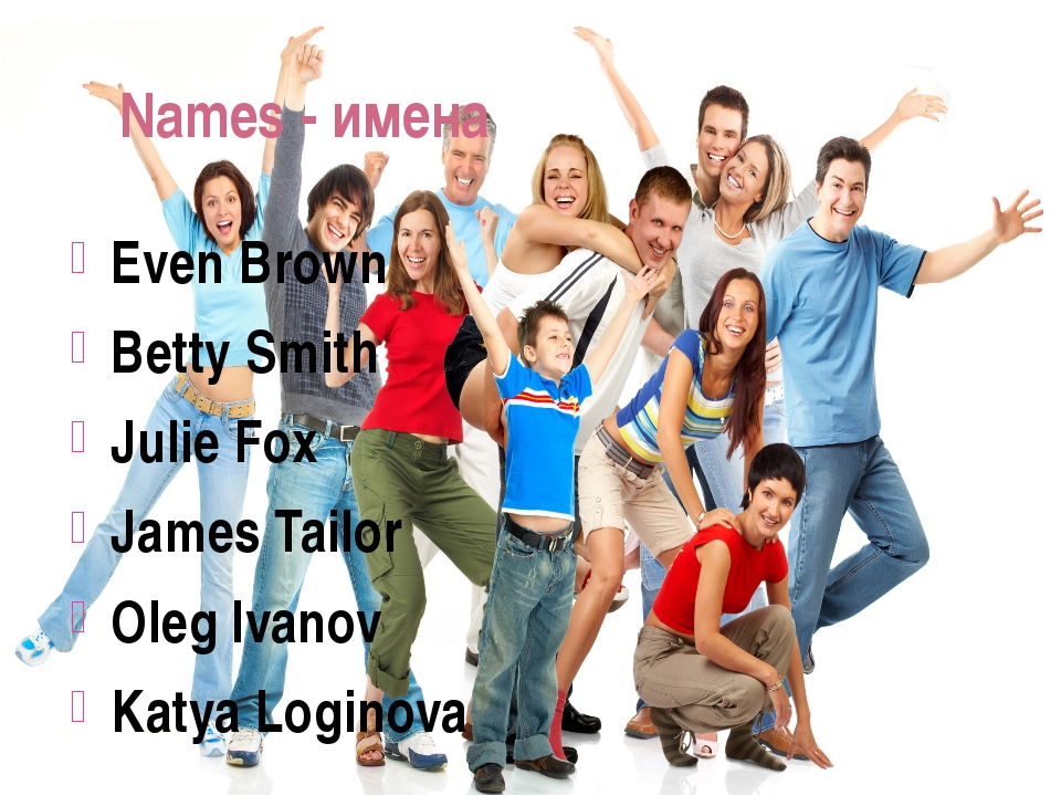 Names - имена Even Brown Betty Smith Julie Fox James Tailor Oleg Ivanov Katya...