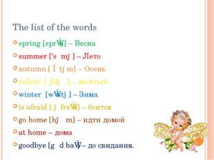 The list of the words spring [sprɪŋ] – Весна summer ['sʌmə] – Лето autumn [ˈɔ