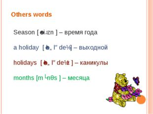 Others words Season [ˈsiːzn] – время года a holiday [ˈhɒlədeɪ] – выходной h