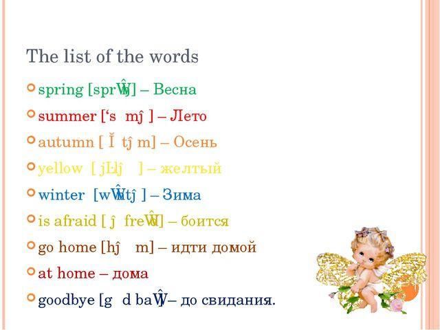 The list of the words spring [sprɪŋ] – Весна summer ['sʌmə] – Лето autumn [ˈɔ...
