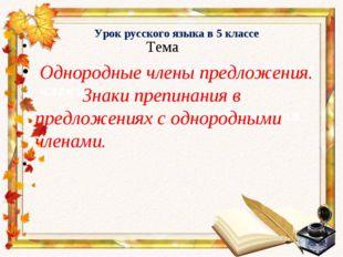 Урок русского языка в 5 классе Тема: Однородные члены предложения Тема Одноро