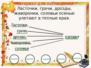 Материал для наблюдений Ласточки, грачи, дрозды, жаворонки, соловьи осенью ул