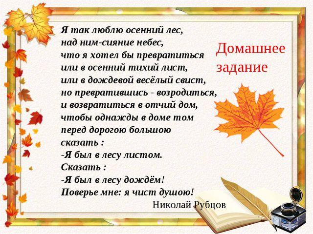 Я так люблю осенний лес, над ним-сияние небес, что я хотел бы превратиться ил...