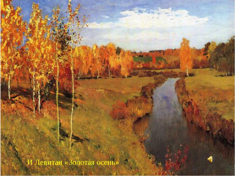 И Левитан «Золотая осень»