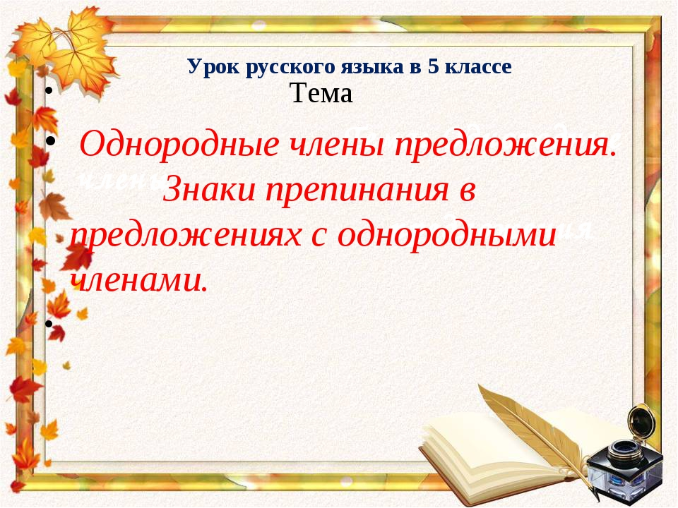 Урок русского языка в 5 классе Тема: Однородные члены предложения Тема Одноро...