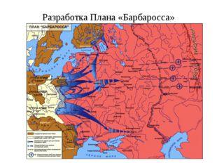 Разработка Плана «Барбаросса»