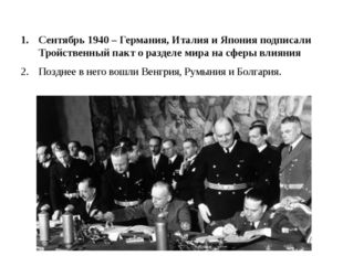 Сентябрь 1940 – Германия, Италия и Япония подписали Тройственный пакт о разд