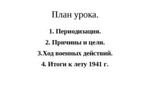План урока. 1. Периодизация. 2. Причины и цели. 3.Ход военных действий. 4. Ит