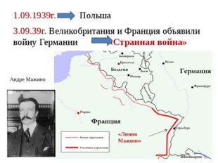 1.09.1939г. Польша 3.09.39г. Великобритания и Франция объявили войну Германи