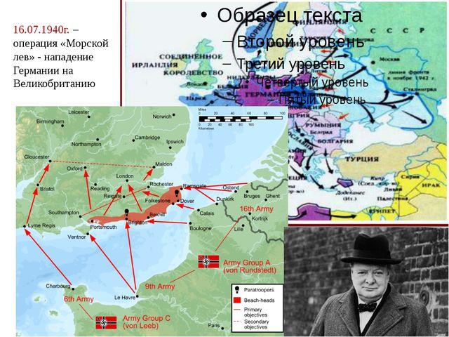 16.07.1940г. – операция «Морской лев» - нападение Германии на Великобританию