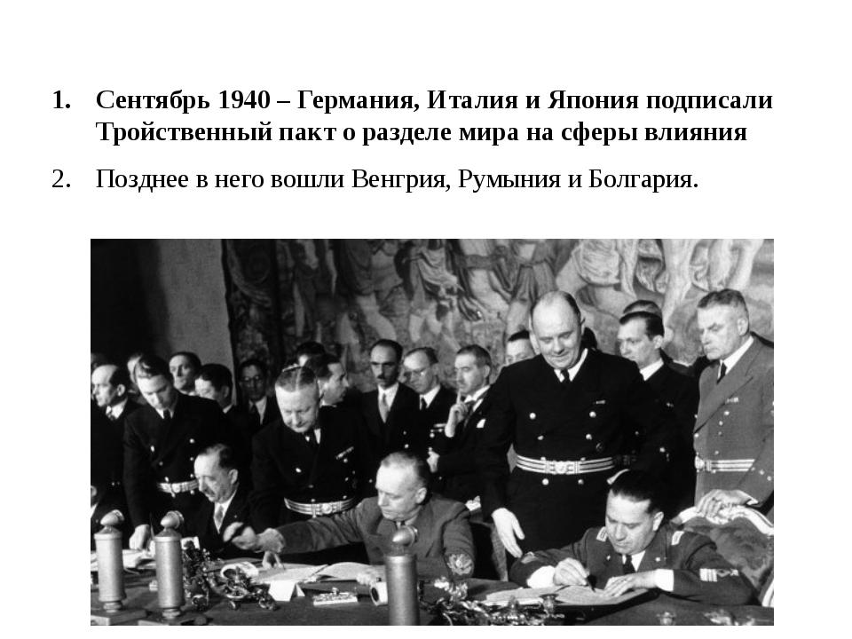 Сентябрь 1940 – Германия, Италия и Япония подписали Тройственный пакт о разд...