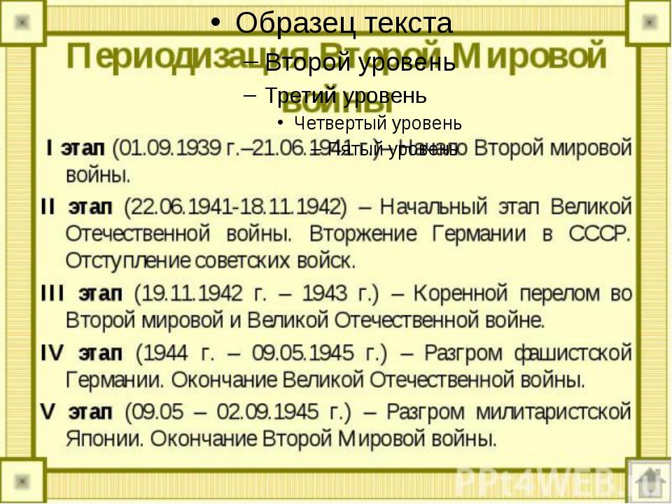 табличка второй мировой войны персонала: найдено резюме