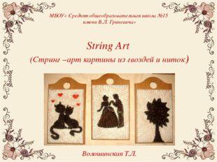String Art (Стринг –арт картины из гвоздей и ниток) Волошинская Т.Л. МБОУ« Ср