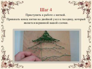 Шаг 4 Приступить к работе с ниткой. Привязать конец нитки на двойной узел к г