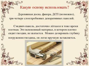 Какую основу использовать? Деревянная доска, фанера, ДСП (возможно), три-четы