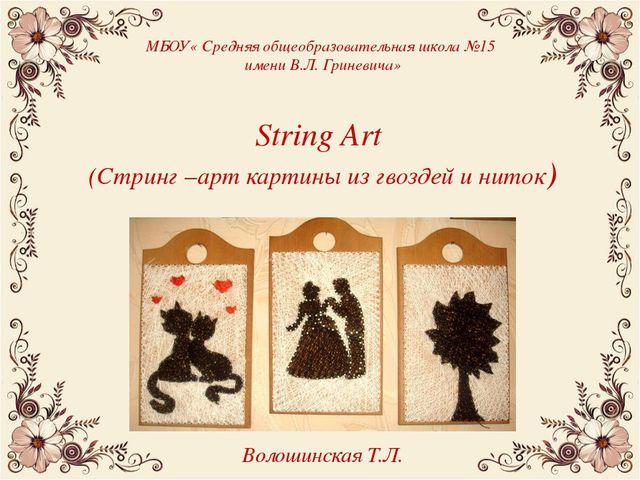 String Art (Стринг –арт картины из гвоздей и ниток) Волошинская Т.Л. МБОУ« Ср...