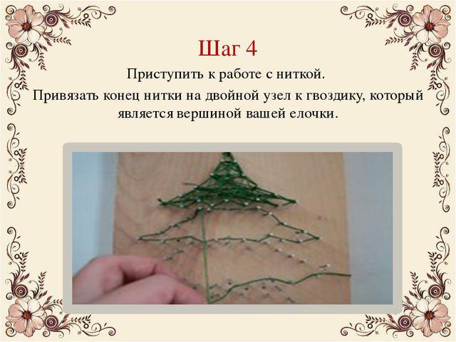 Шаг 4 Приступить к работе с ниткой. Привязать конец нитки на двойной узел к г...