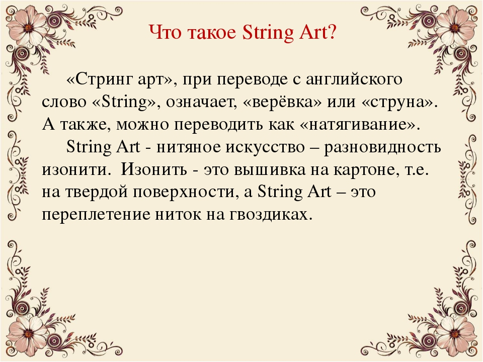 «Стринг арт», при переводе с английского слово «String», означает, «верёвк...