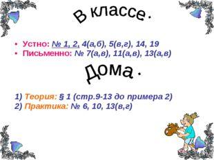Устно: № 1, 2, 4(а,б), 5(в,г), 14, 19 Письменно: № 7(а,в), 11(а,в), 13(а,в)