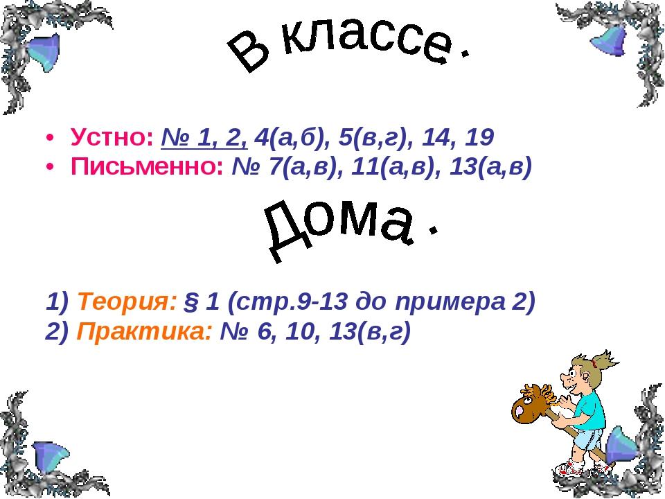 Устно: № 1, 2, 4(а,б), 5(в,г), 14, 19 Письменно: № 7(а,в), 11(а,в), 13(а,в)...