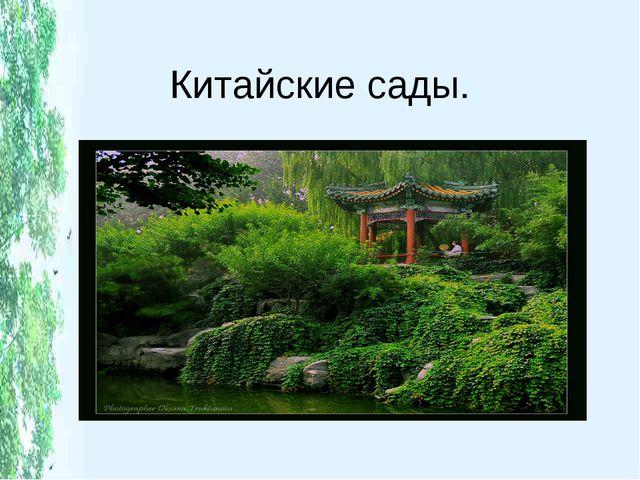 Китайские сады.