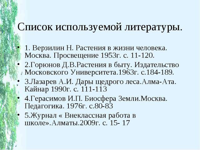 Список используемой литературы. 1. Верзилин Н. Растения в жизни человека. Мос...