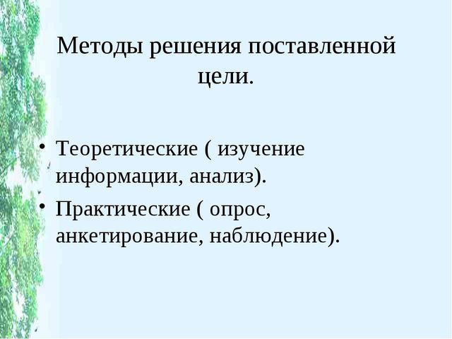 Методы решения поставленной цели. Теоретические ( изучение информации, анализ...