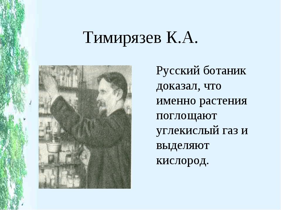 Тимирязев К.А. Русский ботаник доказал, что именно растения поглощают углекис...