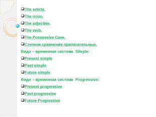 The article. The noun. The adjective. The verb. The Possessive Case. Степени